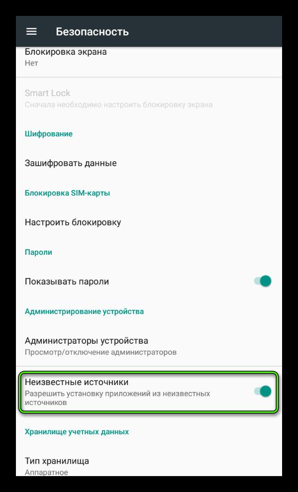 Активация опции Неизвестные источники на Android