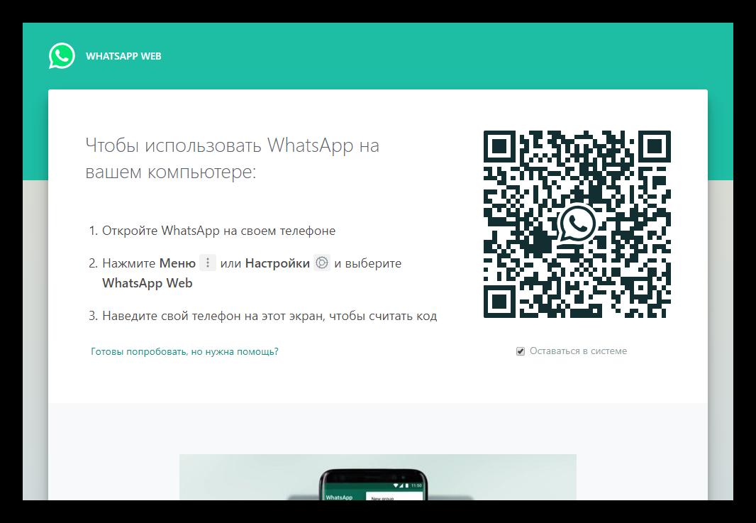 Авторизация в веб-версии WhatsApp на сайте