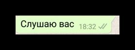 Дошедшее сообщение в WhatsApp