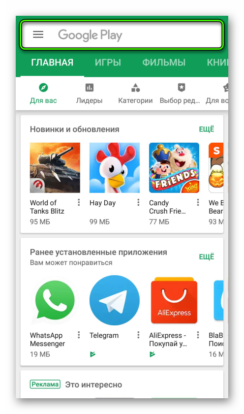 Форма поиска в Google Play