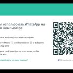 Скачать WhatsApp на Mac OS X