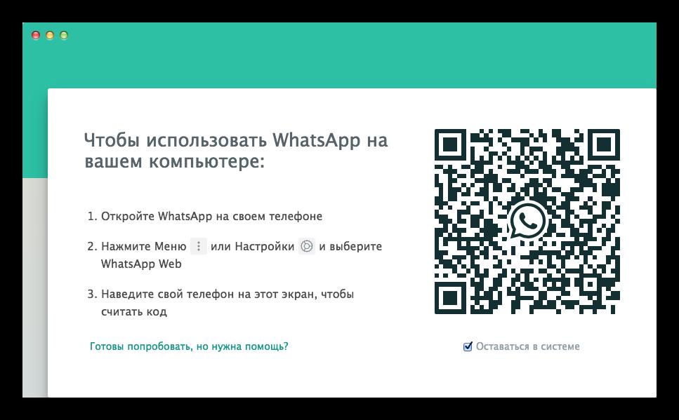 Форма синхронизации в WhatsApp на Mac OS