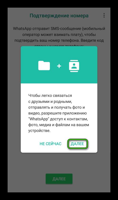 Ход настройки WhatsApp для Android