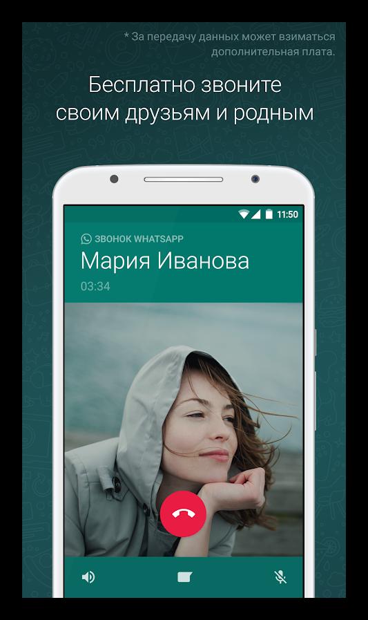 Картинка Бесплатные звонки в WhatsApp