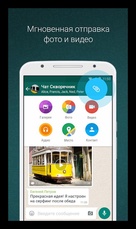 Картинка Отправка файлов в WhatsApp