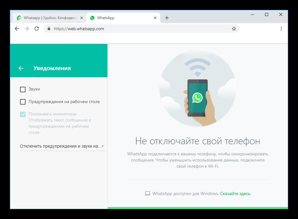 Настройки уведомлений в веб-версии WhatsApp