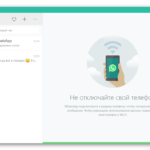 Скачать WhatsApp для Windows 7