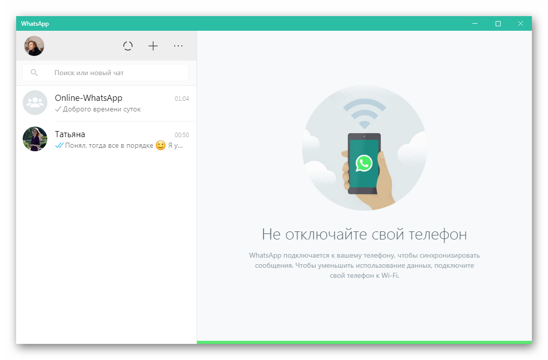 Общий вид WhatsApp для Windows 7