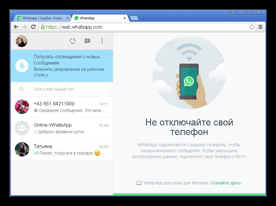 Общий вид WhatsApp для Windows XP
