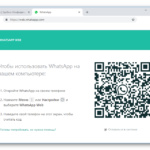 WhatsApp Web-версия