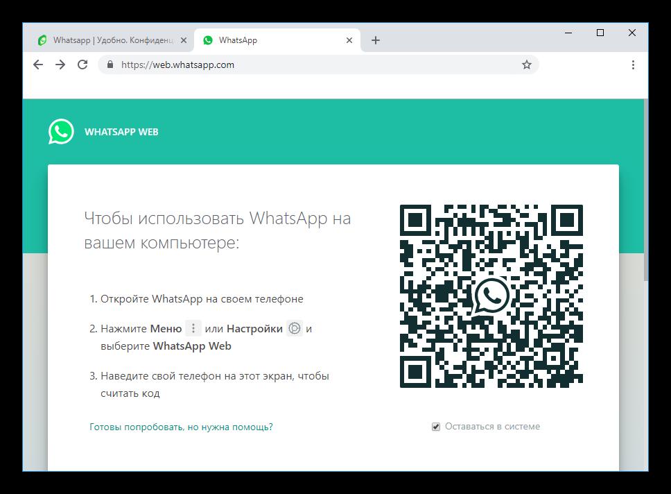 Окно синхронизации в веб-версии WhatsApp