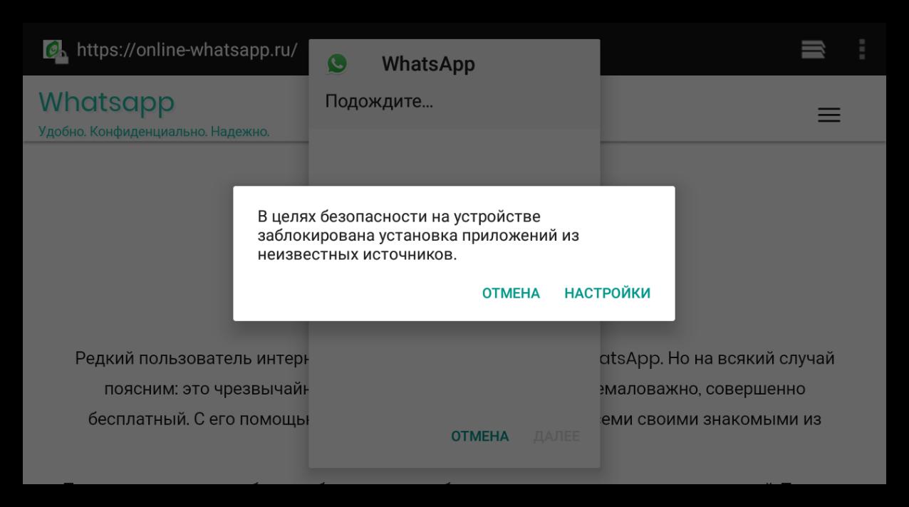 Ошибка при установке WhatsApp для Android-планшета