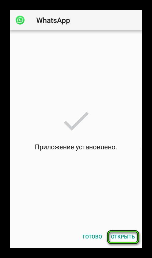 Открыть приложение WhatsApp из окна установки на Android