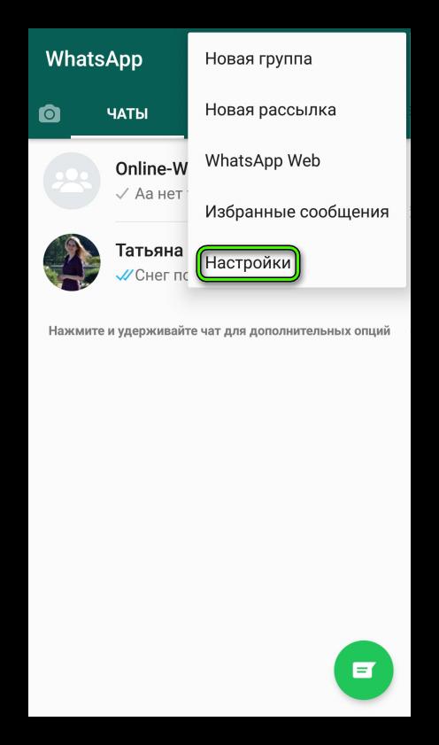 Переход к настройкам WhatsApp для системы Android