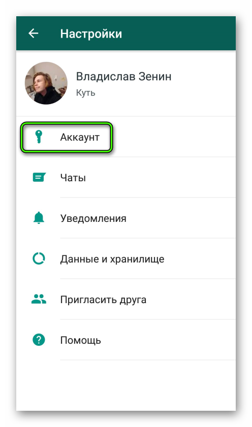 Переход в настройки учетной записи для WhatsApp на Android