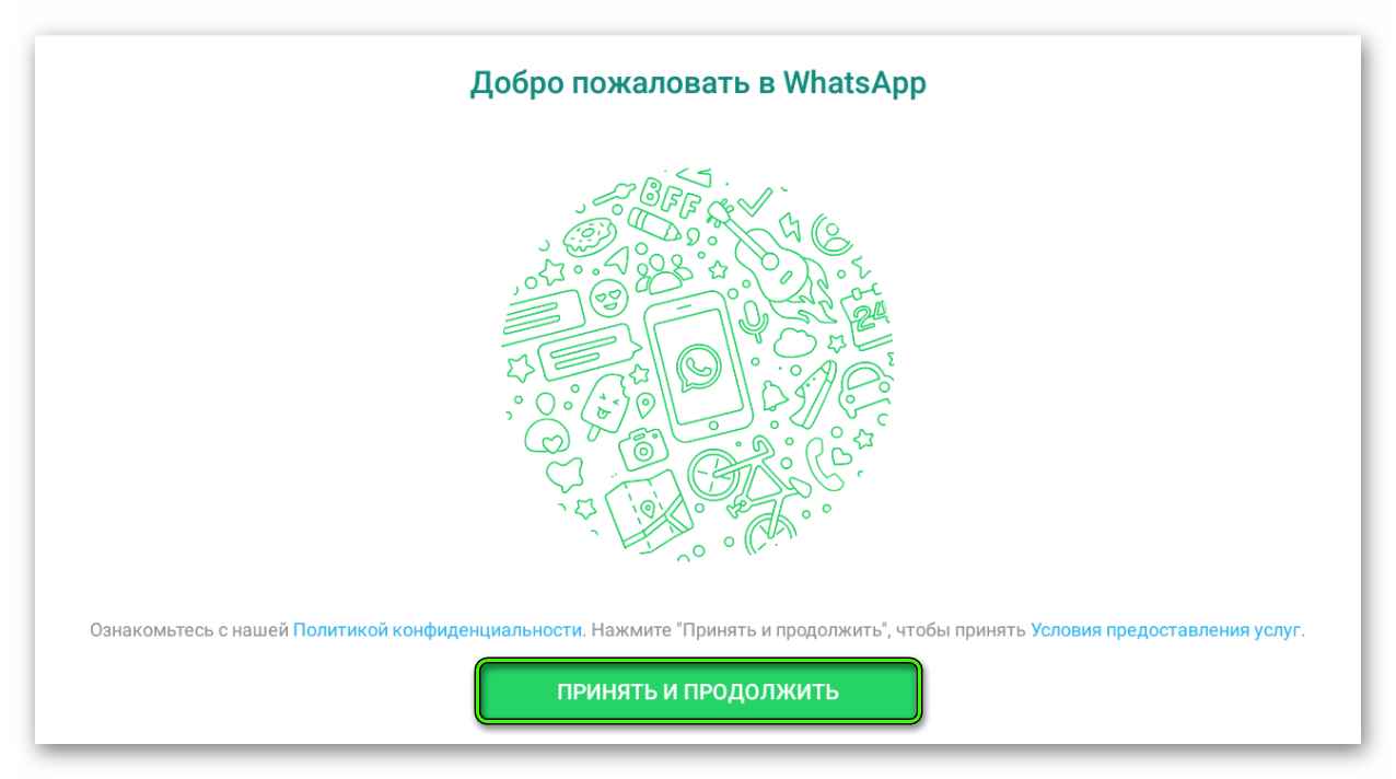 Первый запуск WhatsApp для Android-планшета