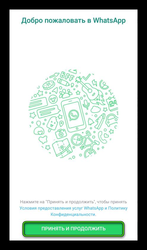 Первый запуск мобильного приложения WhatsApp