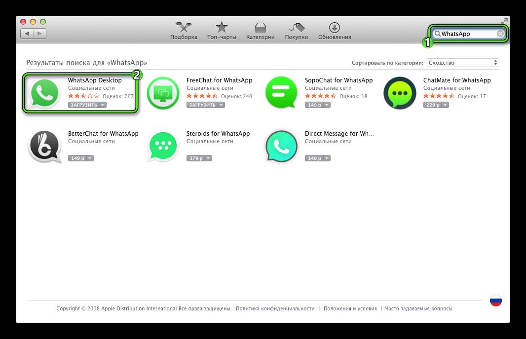 Поиск WhatsApp в Mac App Store