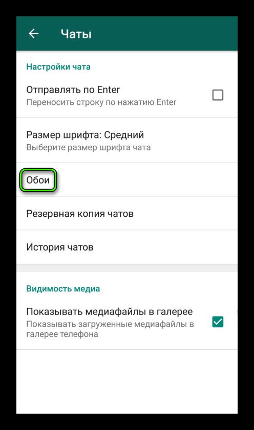 Пункт Обои в настройках приложения WhatsApp
