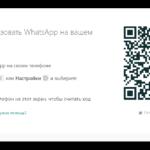 Как скачать WhatsApp для ноубука