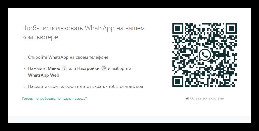 Способ авторизации в программе WhatsApp