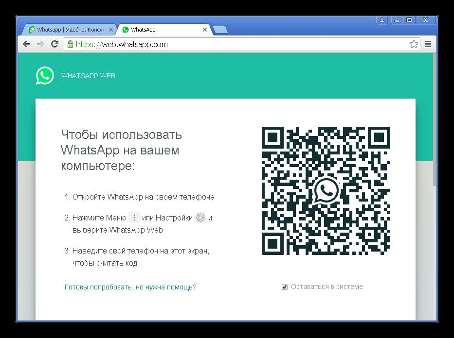 Страница веб-версии WhatsApp в Windows XP