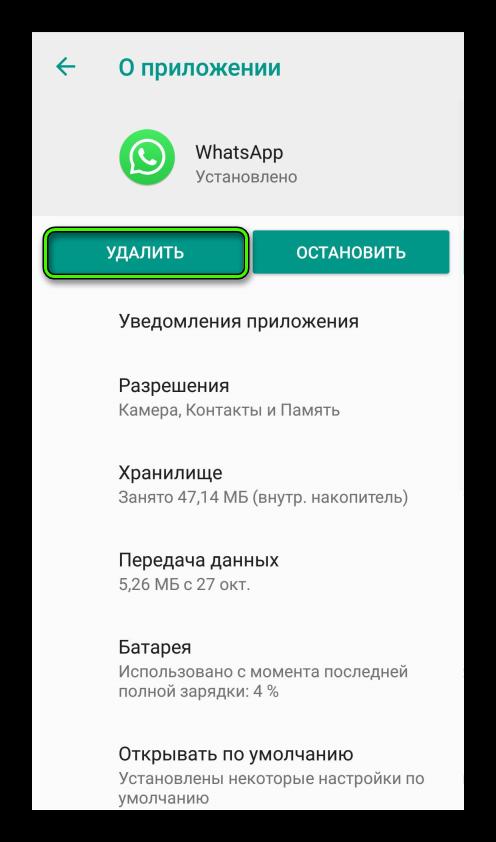 Удаление WhatsApp из списка всех приложений в настройках Android