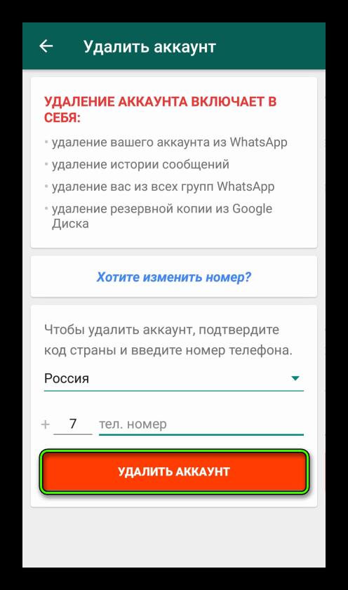 Удаление аккаунта в WhatsApp на Android