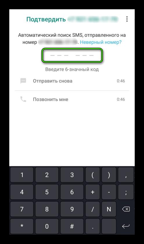 Указание одноразового пароля в WhatsApp