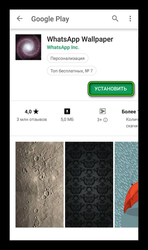 Установить WhatsApp Wallpaper в Google Play