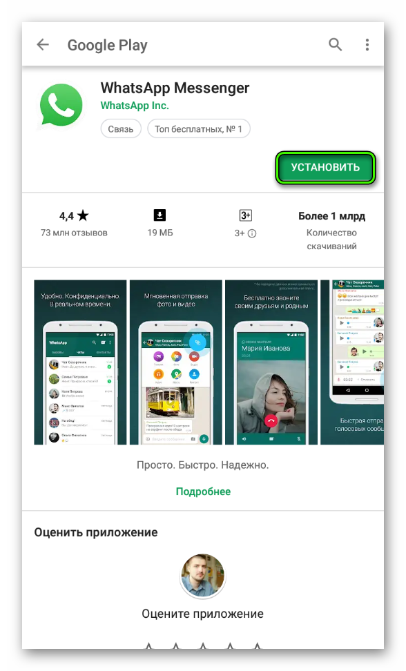 Установить WhatsApp в Nox App Player