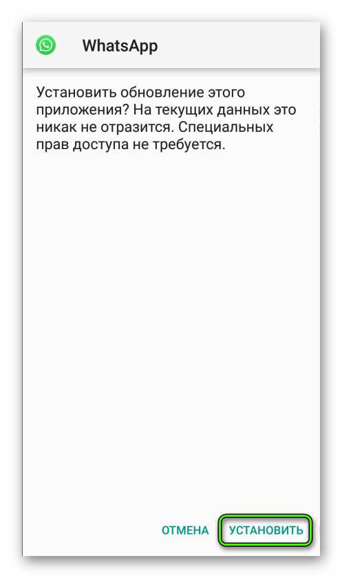Установка WhatsApp из APK-файла