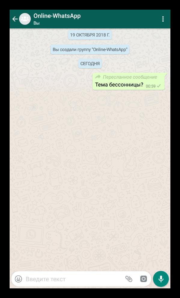 Вид пересланного сообщения в WhatsApp
