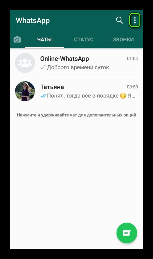 Вызов меню приложения WhatsApp