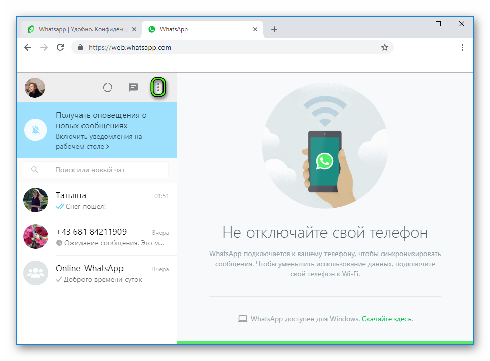 Вызов меню в WhatsApp Web