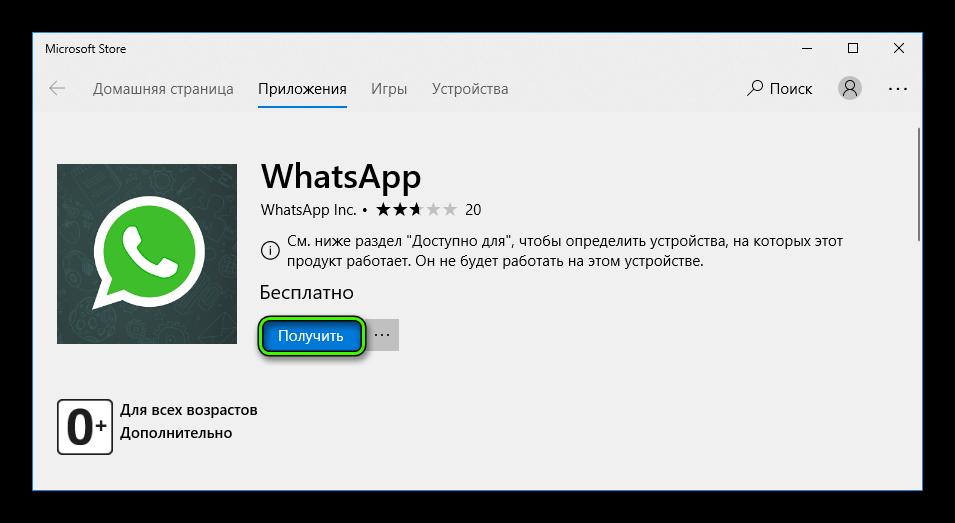 Загрузка WhatsApp через Microsoft Store