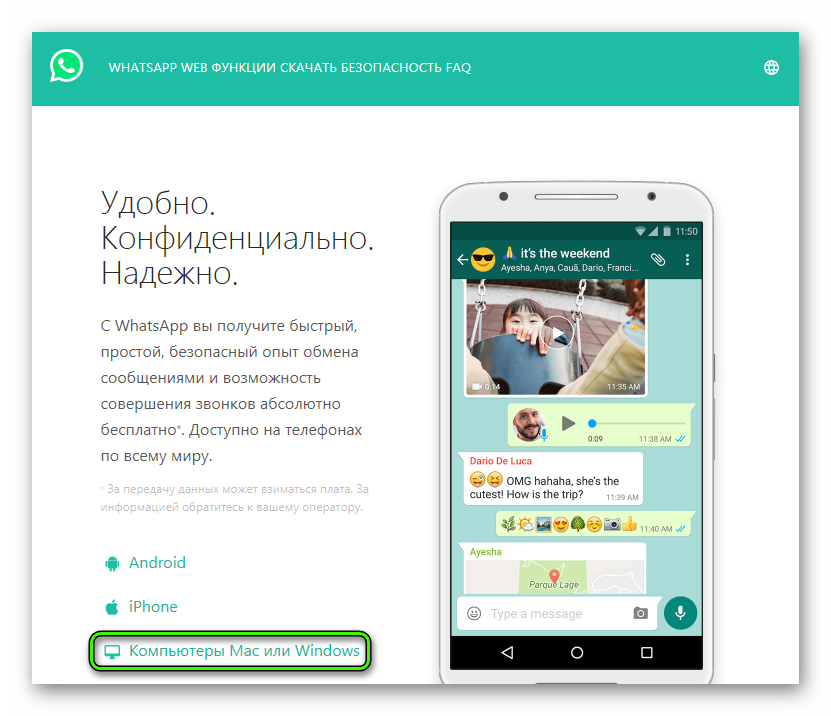 Загрузка WhatsApp для Windows 7
