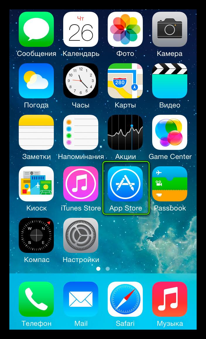Запуск App Store на iPhone