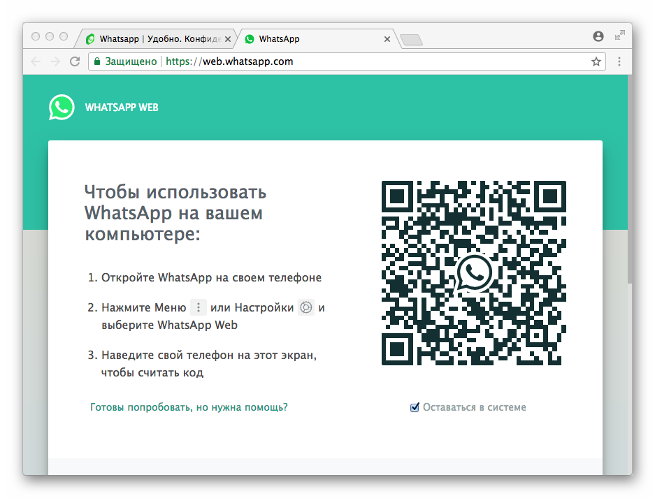 Запуск WhatsApp Web в браузере на Mac OS