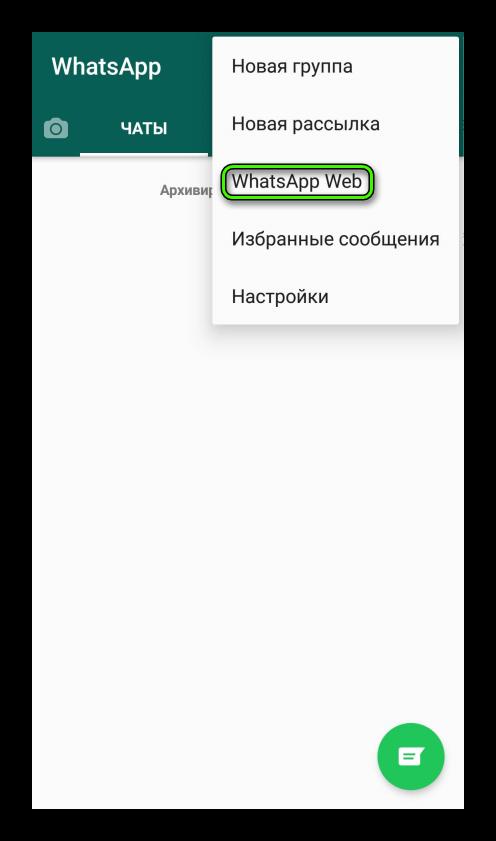 Запуск WhatsApp Web в мобильном приложении