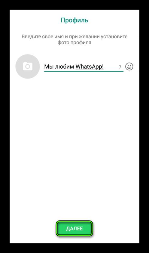 Завершение регистрации в мобильном приложении WhatsApp