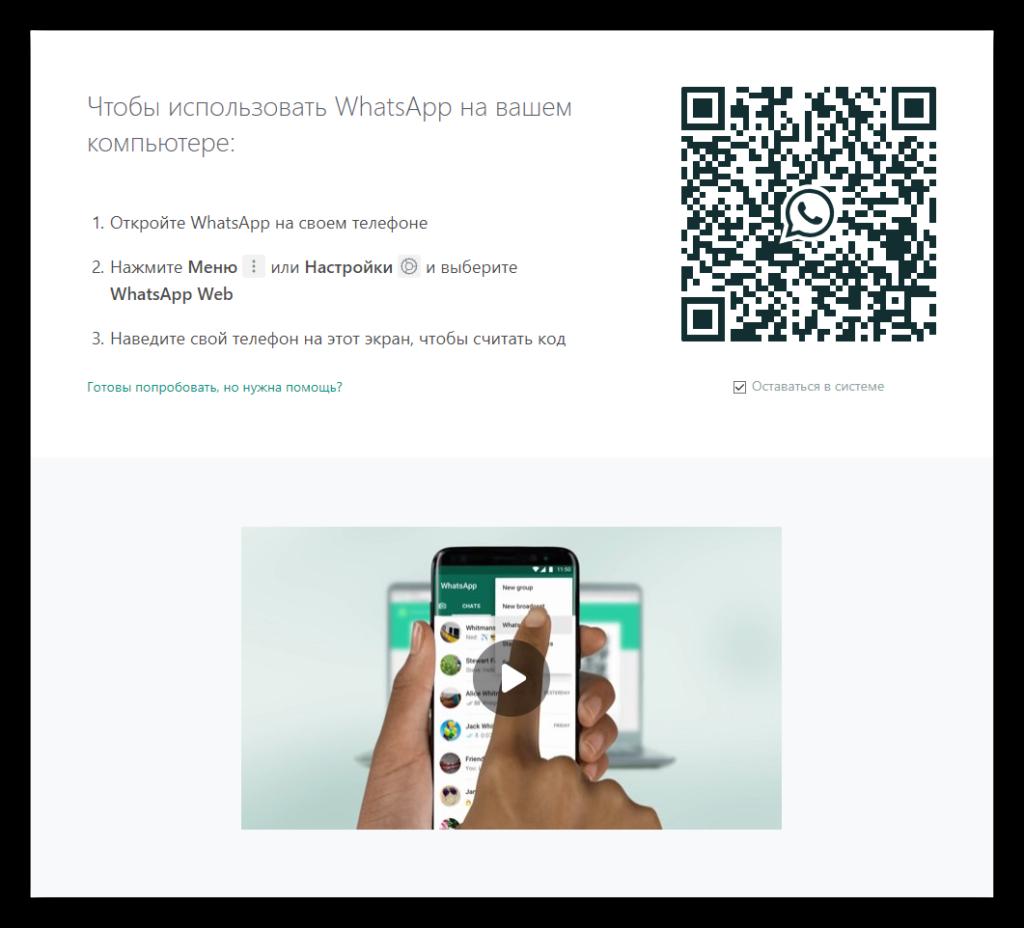 страница сайта whatsapp web