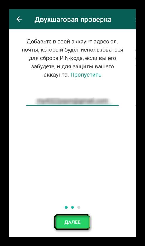 Активация двухшаговой проверки в WhatsApp