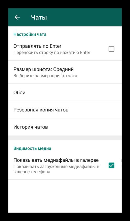 Чаты в настройках мессенджера WhatsApp