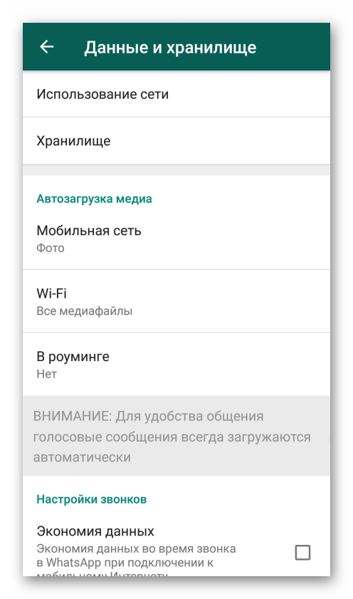 Данные и хранилище в настройках мессенджера WhatsApp