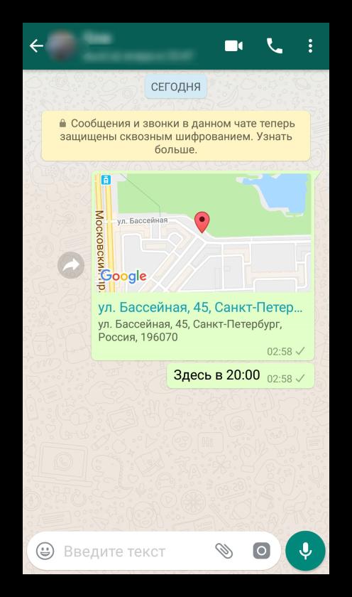 Демонстрация точки на карте в WhatsApp