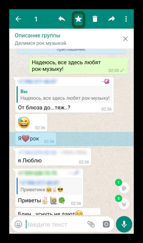 Добавить сообщение в избранное для приложения WhatsApp