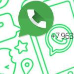 Изменение номера телефона в WhatsApp