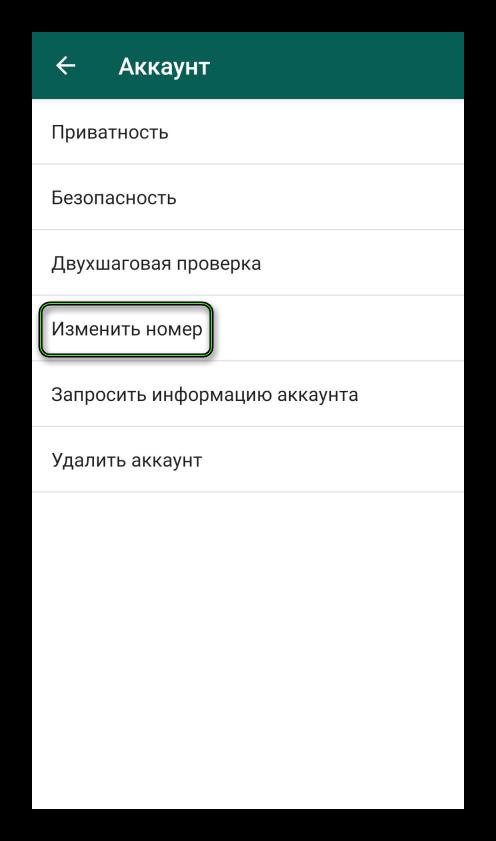 Изменить номер в параметрах WhatsApp