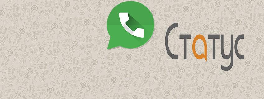 Как изменить статус в WhatsApp